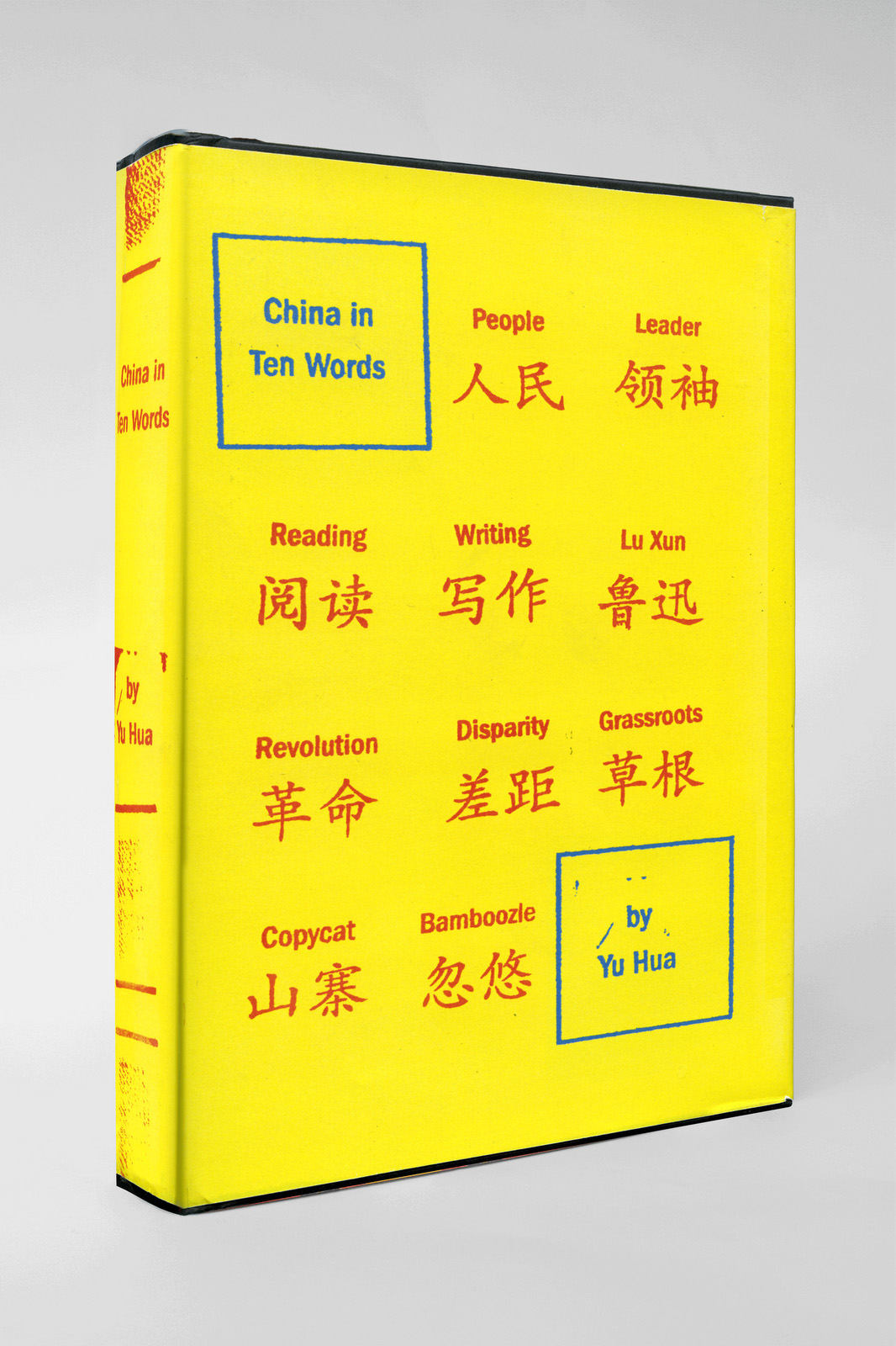 """China in Ten Words"" Yu Hua (diseño de cubierta por Peter Mendelsund)"